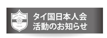タイ国日本人会 活動のお知らせ、日本人会ニュースレター2018年7月20日