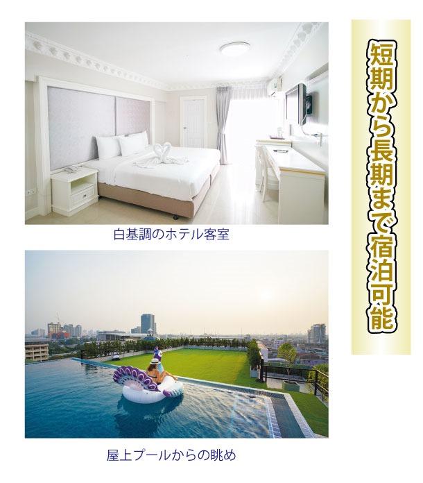 オープンした「ロマンスホテル&レジデンス」では短期から長期まで宿泊可能
