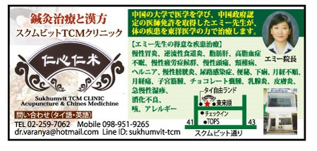 スクムビットTCMクリニックの広告