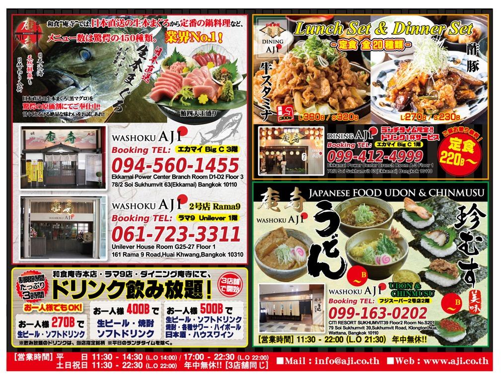 庵寺の広告