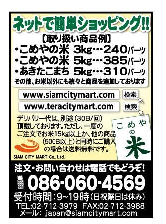 サイアム・シティ・マートの広告
