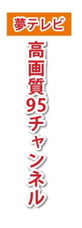 タイで日本のテレビを見るなら高画質95チャンネルの夢テレビ」でどうぞ