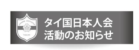 タイ国日本人会 活動のお知らせ2019年5月20日