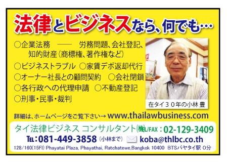 タイ法律ビジネス コンサルタントの広告