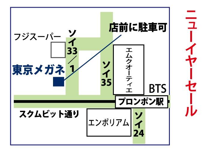 「東京メガネ・バンコク店」のニューイヤーセール