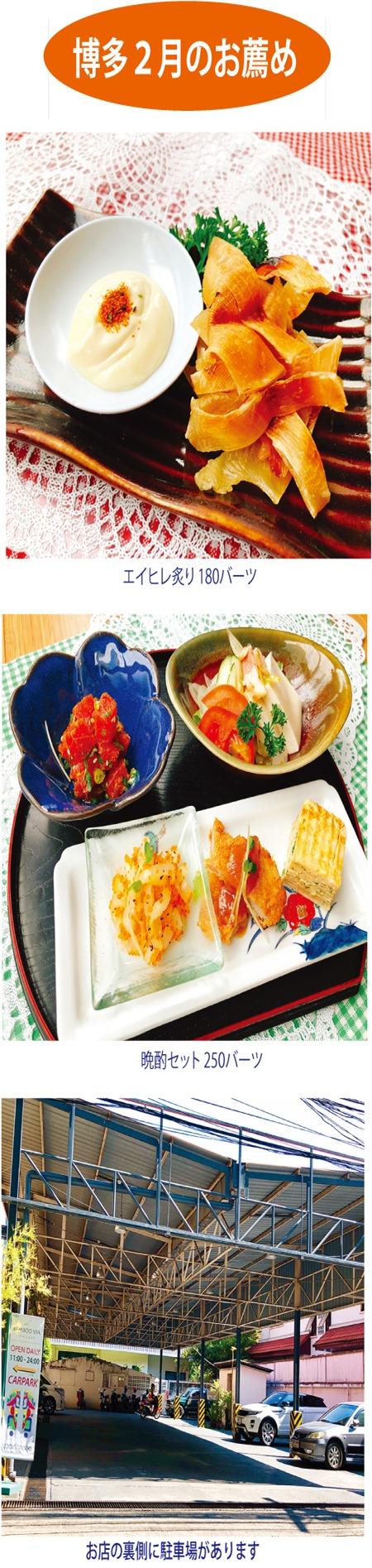 日本料理店「博多」の2月のお薦め