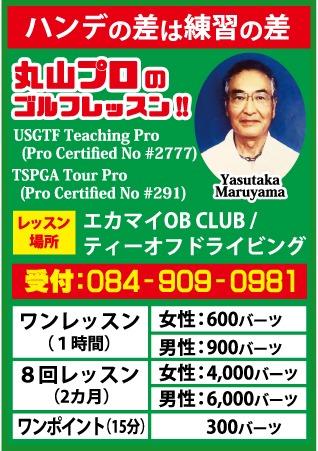 「丸山プロのゴルフレッスン」の広告