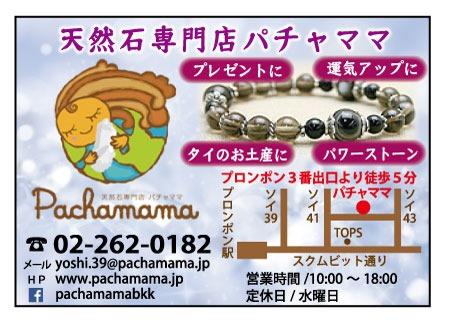 パワーストーン専門店「パチャママ」の広告