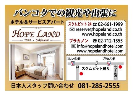 Hope Land Hotelの広告