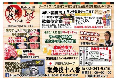 バンナーの居酒屋「歌舞伎十八番」の広告