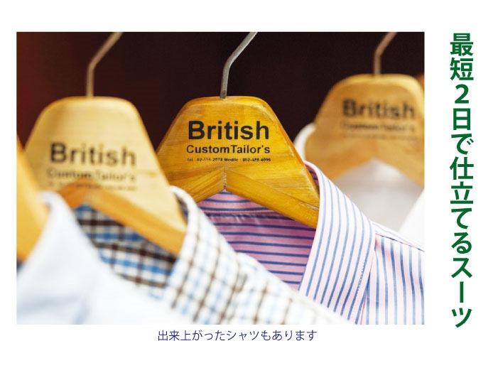 人気の仕立て屋「ブリティッシュ・カスタム・テイラー」の最短2日で仕立てるスーツ