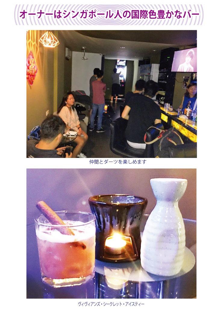 ソイ41のバー「Vivien's Secret」はオーナーはシンガポール人の国際色豊かなバー