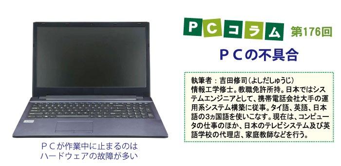 PCサポートタイランドのコラム第176回は「PCの不具合について」