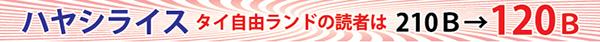 海島のハヤシライス タイ自由ランドの読者は210B→120B