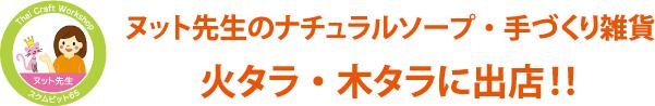 ヌット先生のナチュラルソープ・手作り雑貨、火タラ・木タラに出店‼!