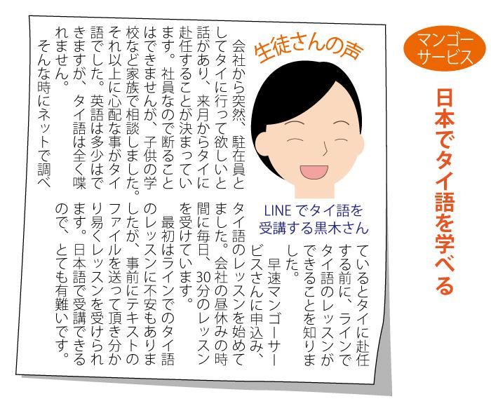 「マンゴーサービス」なら日本でタイ語を学べる