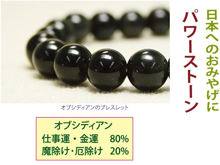 日本へのおみやげに パワーストーン専門店「パチャママ」の天然石