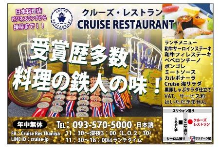 料理の鉄人の店「クルーズレストラン」の広告