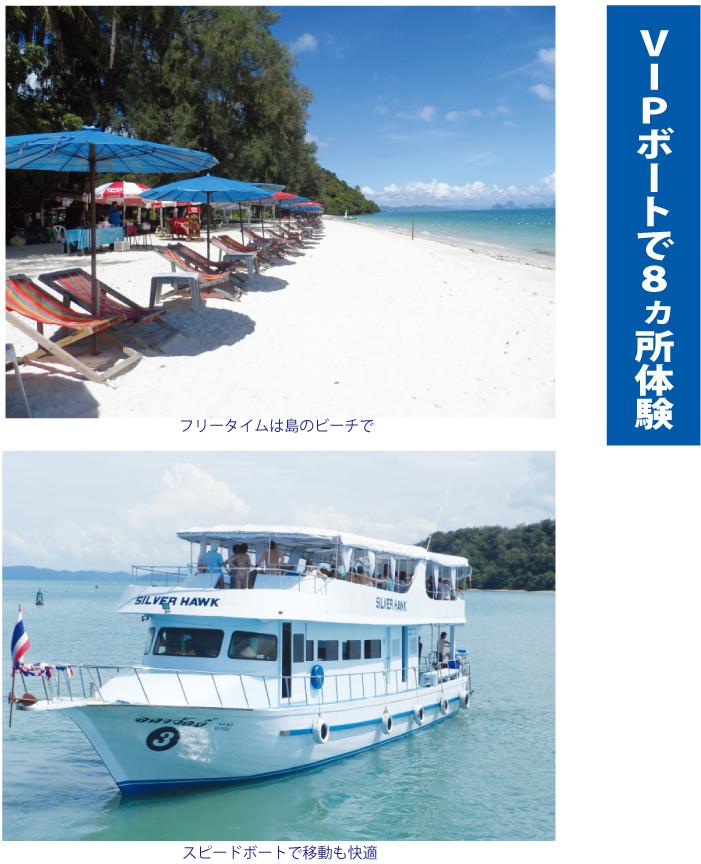 「プーケット旅行センター」VIPボートで8ヵ所体験