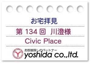 ヨシダ不動産のお宅拝見の第134回は、川澄様「Civic Place」