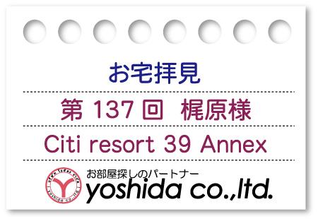 ヨシダ不動産のお宅拝見の第137回は、梶原様「Citi resort 39 Annex 」