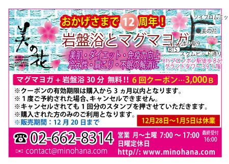 美(み)の花の広告