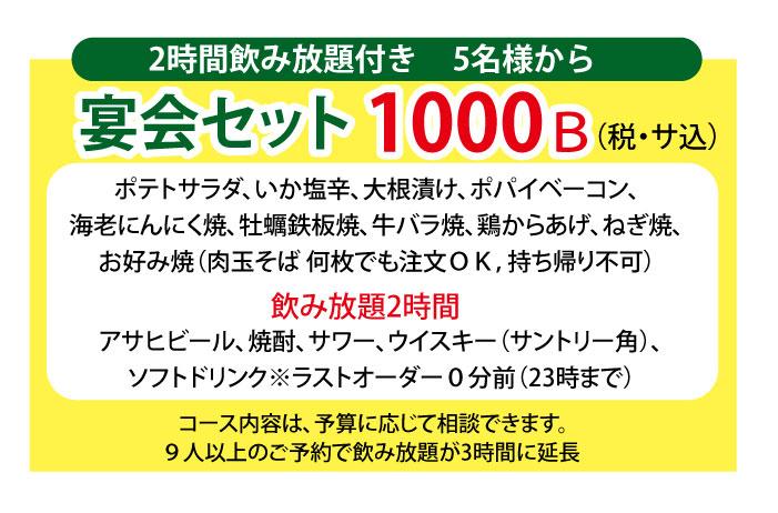 広島では忘年会にぴったりの宴会セットをご用意しております。
