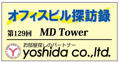 ヨシダ不動産のバンコクオフィスビル探訪録シリーズ第129回は「MDタワー」