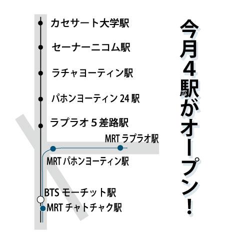 BTSのグリーンライン今月4駅がオープン!