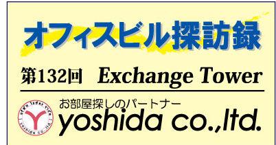 ヨシダ不動産のバンコクオフィスビル探訪録シリーズ第132回は「エクスチェンジ タワー」