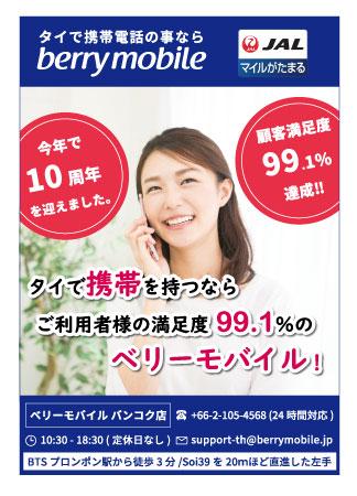 ベリーモバイルの広告