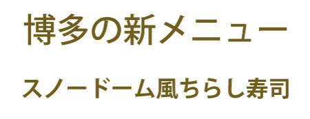 博多の新メニュー「スノードーム風ちらし寿司」