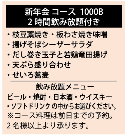 新年会コース(2時間飲み放題付き)1000バーツ