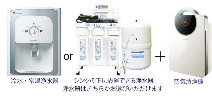 「ナイス」ではレンタル浄水器と空気清浄機 セットで1500バーツ/月