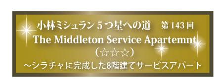 小林ミシュラン 5つ星への道、第143回は「ミドルトンサービスアパートメント」
