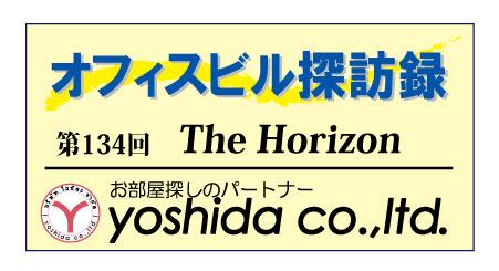 ヨシダ不動産のバンコクオフィスビル探訪録シリーズ第134回は「ザ・ホライズン」