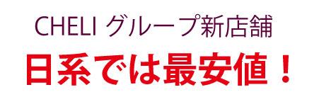 CHELIグループ新店舗、日系では最安値!