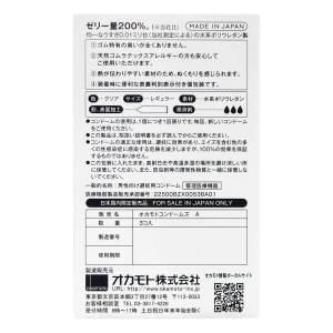 Okamoto 岡本 0.01 潤滑劑加量水性聚氨酯 3 片裝 (日本版)
