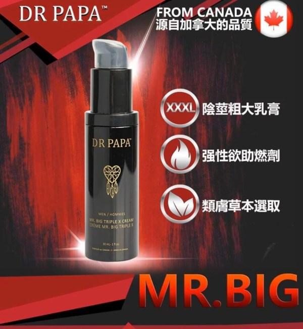 DR PAPA Mr. Big Triple X Cream 男用增大膏 30mL