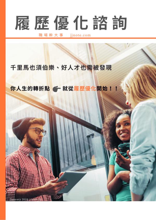 諮詢顧問-履歷健檢 商品封面選用-New-3