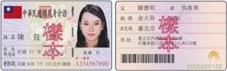 線上刷卡換現金-身分證正反面範本