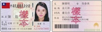 線上刷卡換現金-身分證正面範本