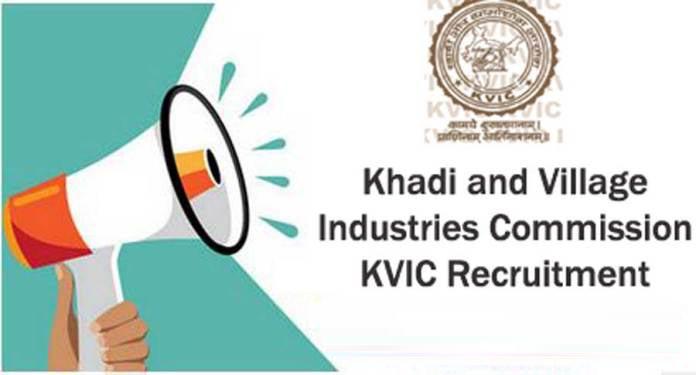 KVIC Technical Expert jobs,KVIC Marketing Experts Jobs, KVIC Retired Bank Officials Jobs