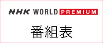 【週刊番組表】1月22日 〜1月28日 NHK-WORLD-PREMIU