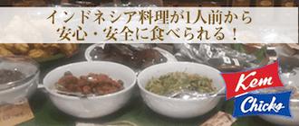 インドネシア料理を安心して食べられる!「Kemchiks」SCBD