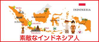 「素敵な」インドネシア人シリーズ(3)