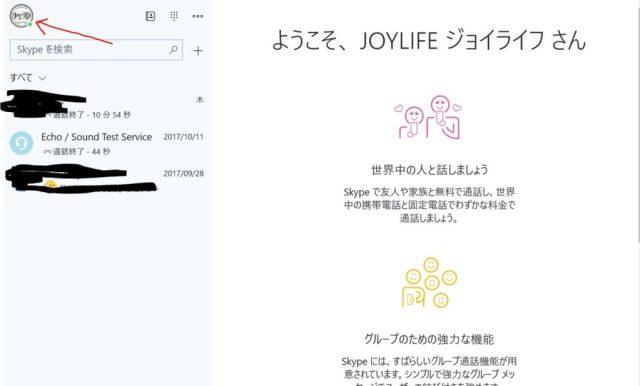 Skype(スカイプ)IDの探し方の画像1
