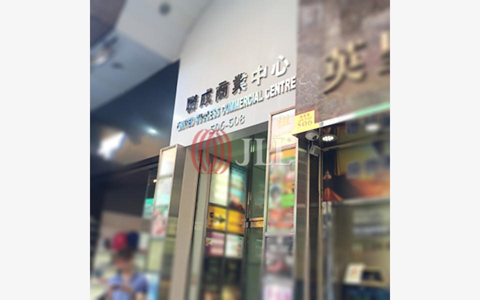 聯成商業中心 | 銅鑼灣 商業物業 | 仲量聯行