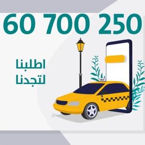 رقم تاكسي جمعيات في النويصيب
