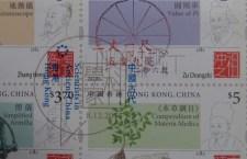 新一套郵票以中國古代發明為主題,並引用了微縮印刷以增加趣味性。(影片截圖)